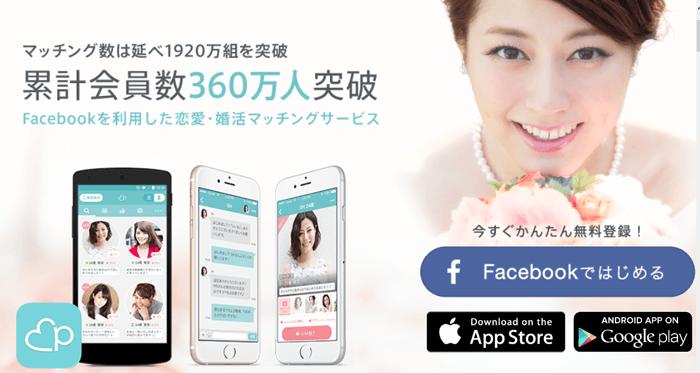 ペアーズ 恋活・婚活サイト比較