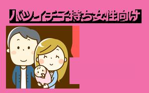 バツイチ子持ち 婚活サイト